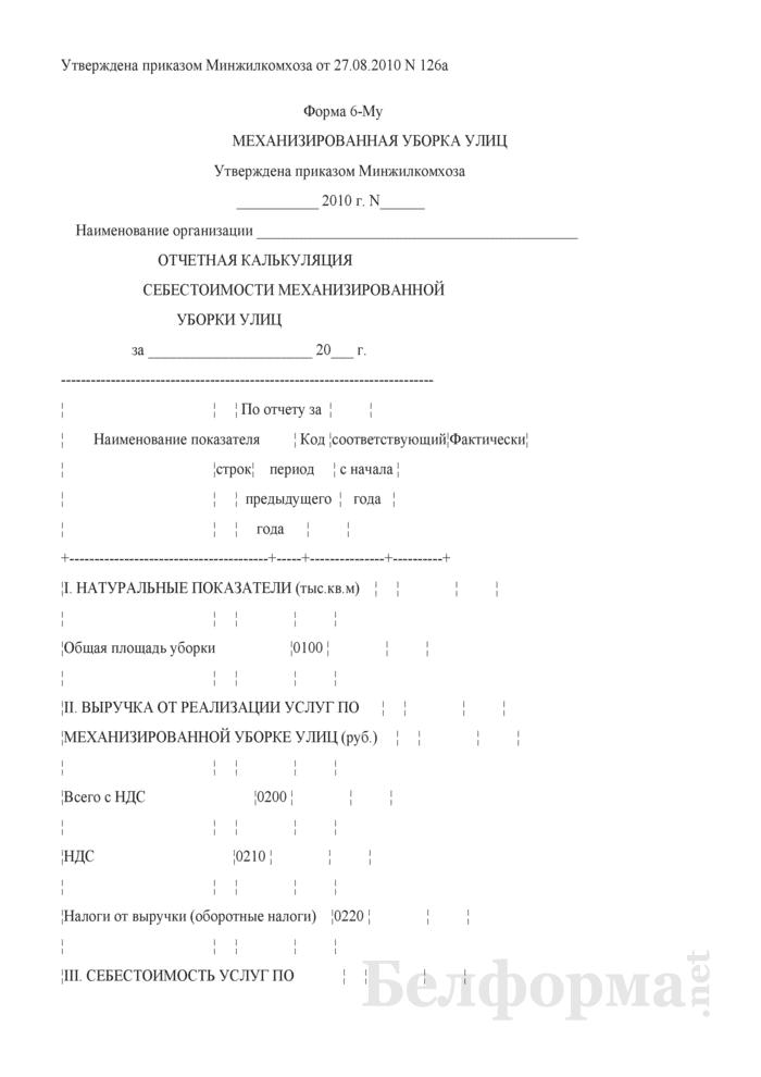 Отчетная калькуляция себестоимости механизированной уборки улиц (Форма 6-Му механизированная уборка улиц). Страница 1
