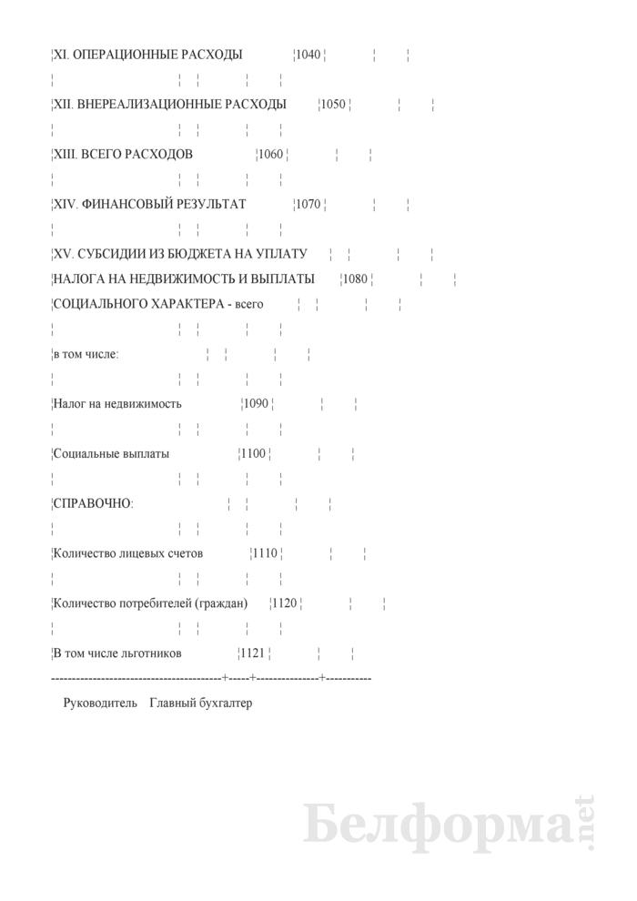 Отчетная калькуляция себестоимости по сбору, вывозу и обезвреживанию твердых бытовых отходов (Форма 6-Ско сбор, вывоз и обезвреживание твердых бытовых отходов). Страница 7