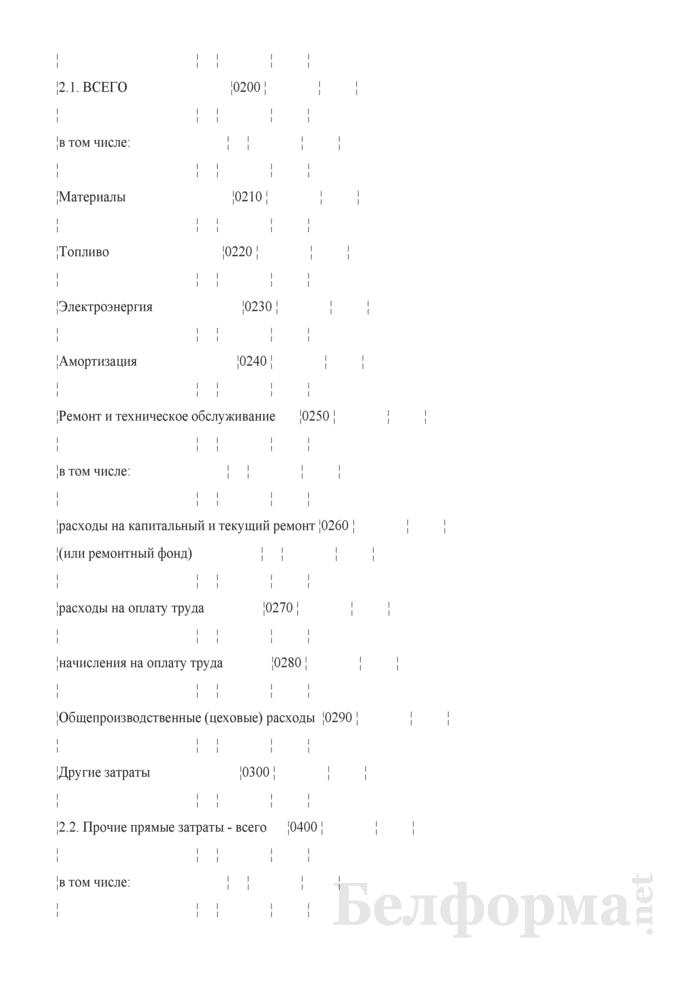 Отчетная калькуляция себестоимости по текущему содержанию объектов водного благоустройства (Форма 6а-Бл прочие работы и услуги). Страница 2