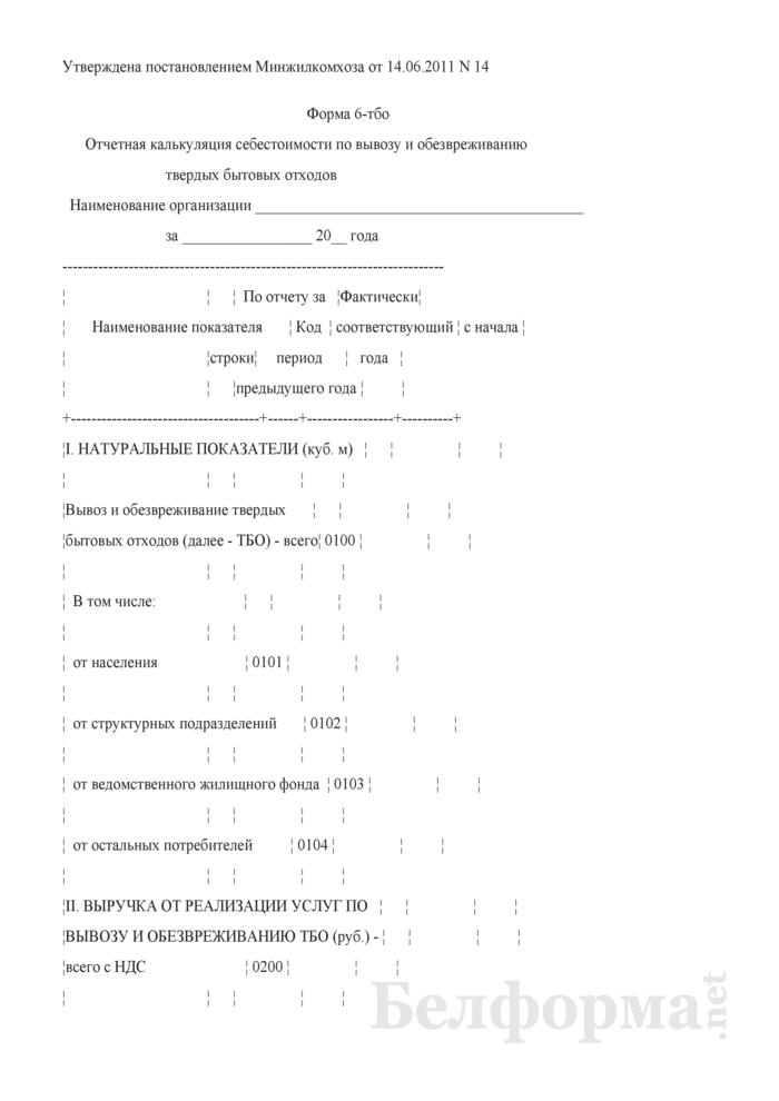 Отчетная калькуляция себестоимости по вывозу и обезвреживанию твердых бытовых отходов (Форма 6-тбо). Страница 1
