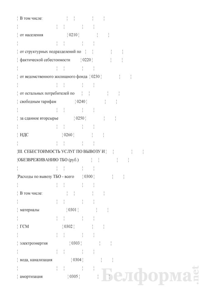 Отчетная калькуляция себестоимости по вывозу и обезвреживанию твердых бытовых отходов (Форма 6-тбо). Страница 2