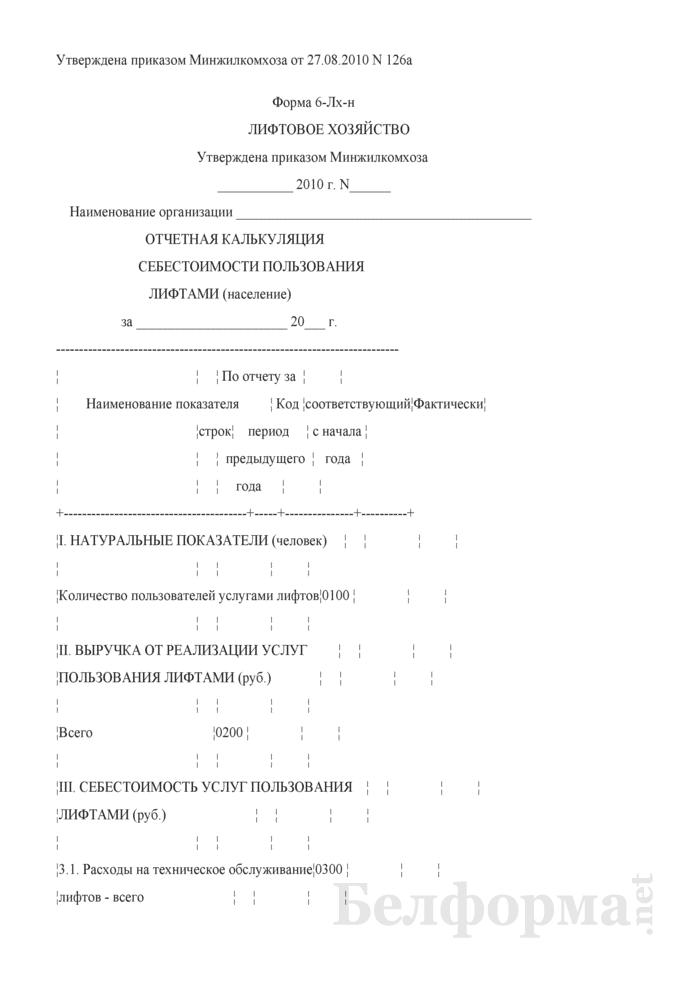 Отчетная калькуляция себестоимости пользования лифтами (население) (Форма 6-Лх-н лифтовое хозяйство). Страница 1