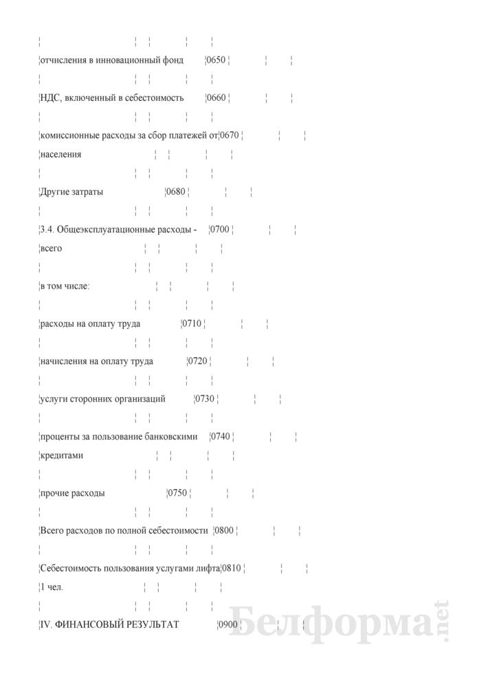 Отчетная калькуляция себестоимости пользования лифтами (население) (Форма 6-Лх-н лифтовое хозяйство). Страница 4