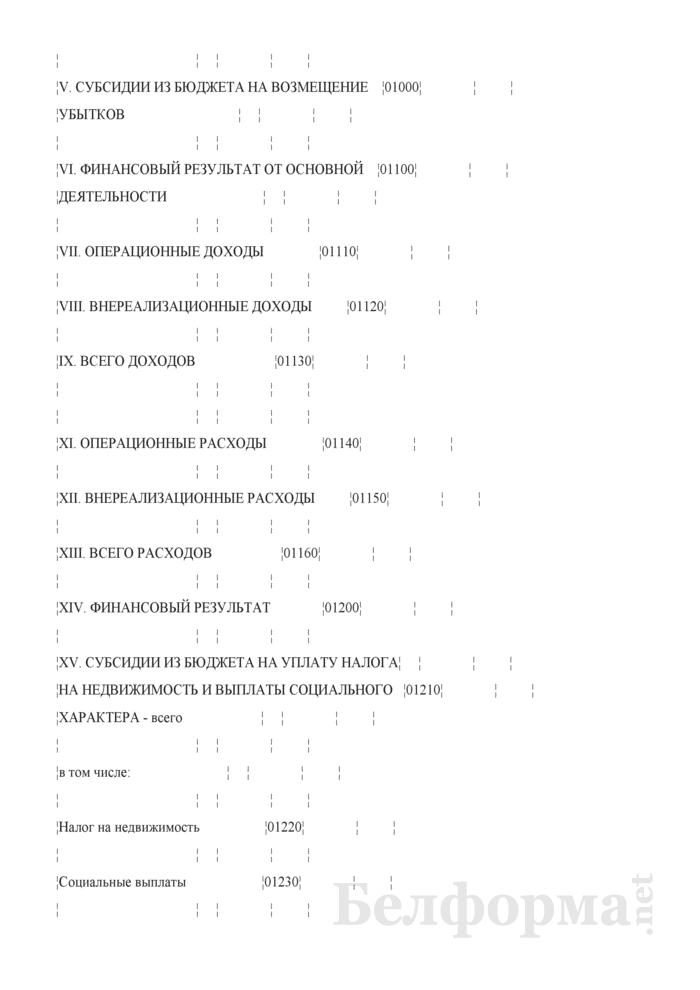 Отчетная калькуляция себестоимости пользования лифтами (население) (Форма 6-Лх-н лифтовое хозяйство). Страница 5
