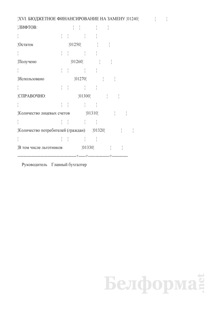 Отчетная калькуляция себестоимости пользования лифтами (население) (Форма 6-Лх-н лифтовое хозяйство). Страница 6