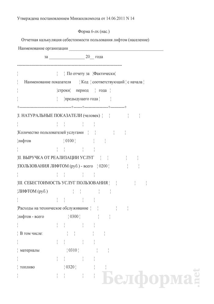 Отчетная калькуляция себестоимости пользования лифтом (население) (Форма 6-лх (нас.)). Страница 1