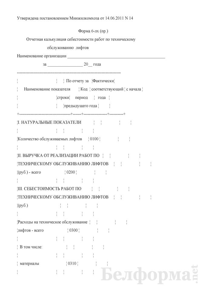 Отчетная калькуляция себестоимости работ по техническому обслуживанию лифтов (Форма 6-лх (пр.)). Страница 1