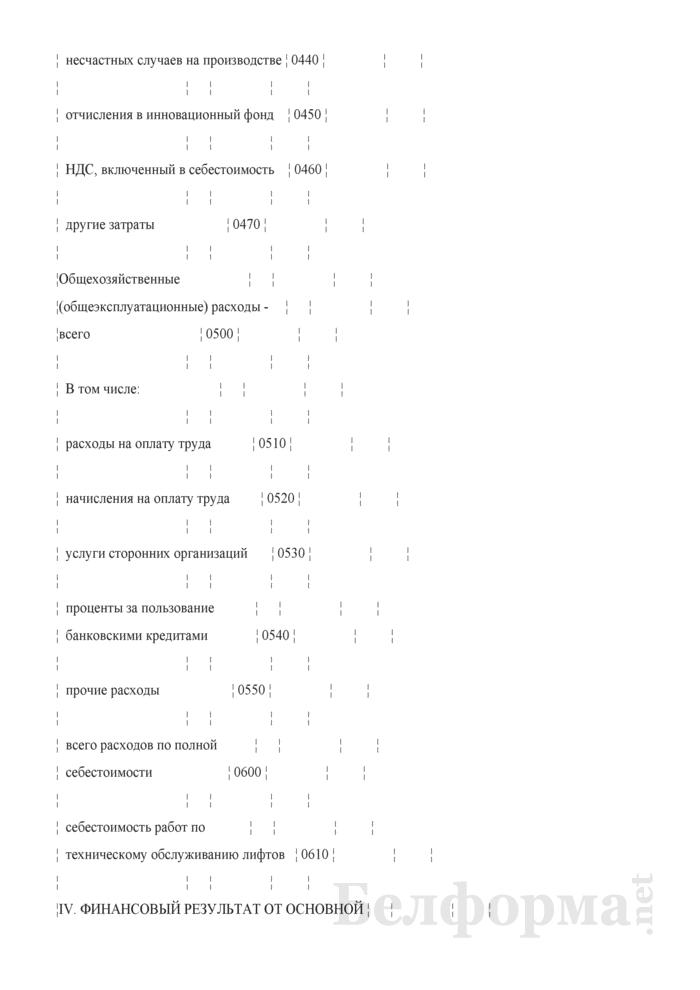 Отчетная калькуляция себестоимости работ по техническому обслуживанию лифтов (Форма 6-лх (пр.)). Страница 3