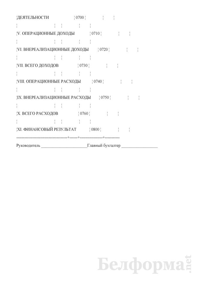 Отчетная калькуляция себестоимости работ по техническому обслуживанию лифтов (Форма 6-лх (пр.)). Страница 4