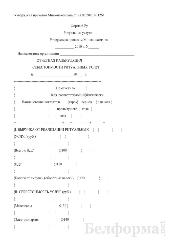 Отчетная калькуляция себестоимости ритуальных услуг (Форма 6-Ру ритуальные услуги). Страница 1