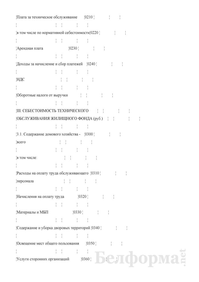 Отчетная калькуляция себестоимости технического обслуживания жилищного фонда (Форма 6-Жх техническое обслуживание жилищного фонда). Страница 2