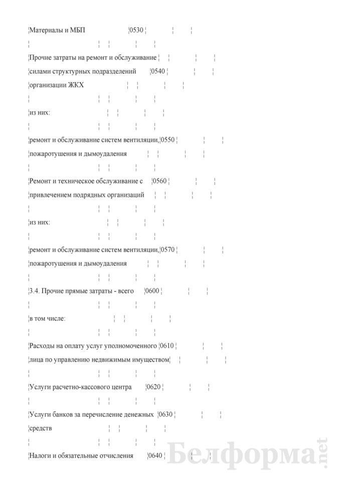 Отчетная калькуляция себестоимости технического обслуживания жилищного фонда (Форма 6-Жх техническое обслуживание жилищного фонда). Страница 4