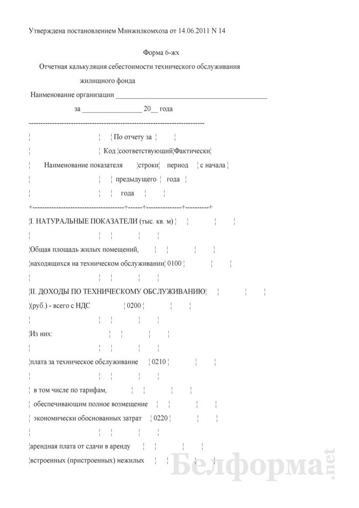 Отчетная калькуляция себестоимости технического обслуживания жилищного фонда (Форма 6-жх). Страница 1