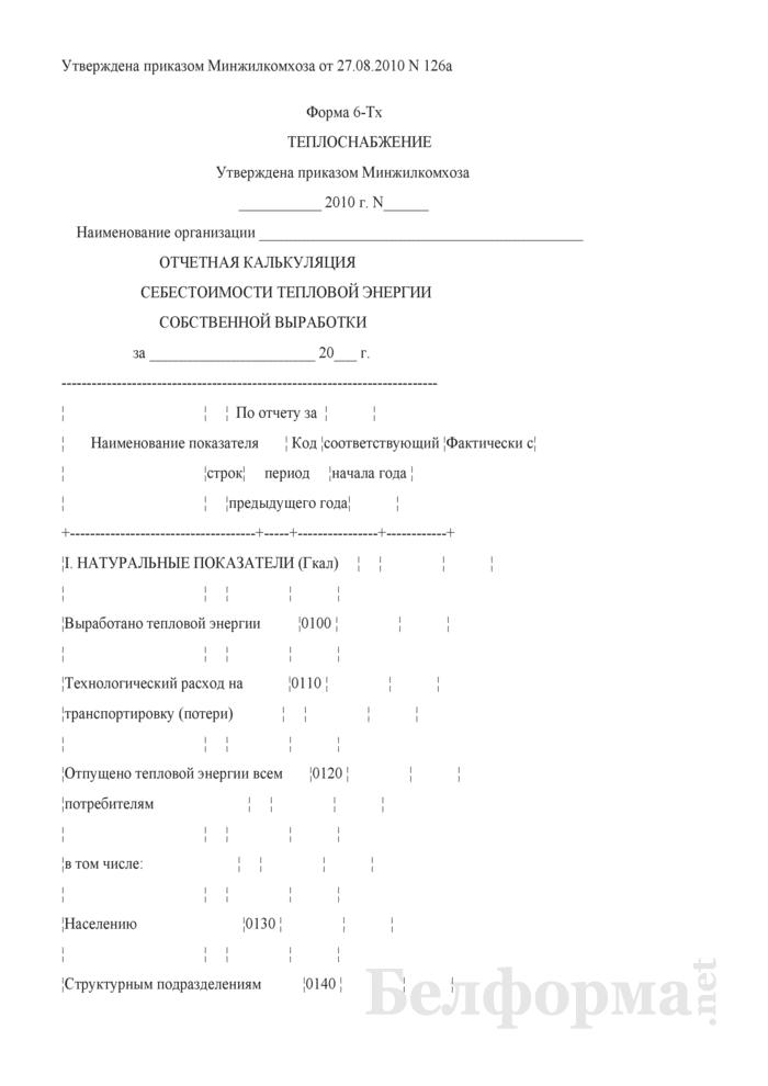 Отчетная калькуляция себестоимости тепловой энергии собственной выработки (Форма 6-Тх теплоснабжение). Страница 1