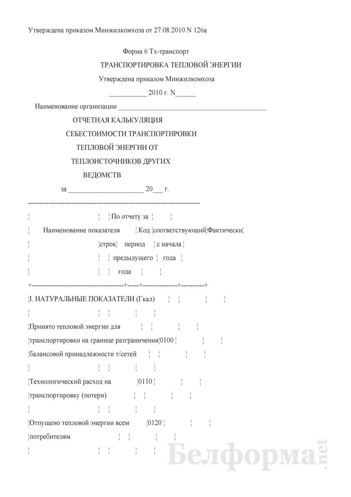 Отчетная калькуляция себестоимости транспортировки тепловой энергии от теплоисточников других ведомств (Форма 6 Тх-транспорт транспортировка тепловой энергии). Страница 1