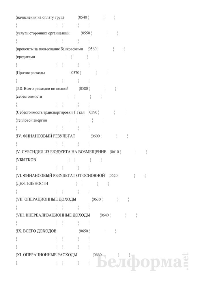 Отчетная калькуляция себестоимости транспортировки тепловой энергии от теплоисточников других ведомств (Форма 6 Тх-транспорт транспортировка тепловой энергии). Страница 5