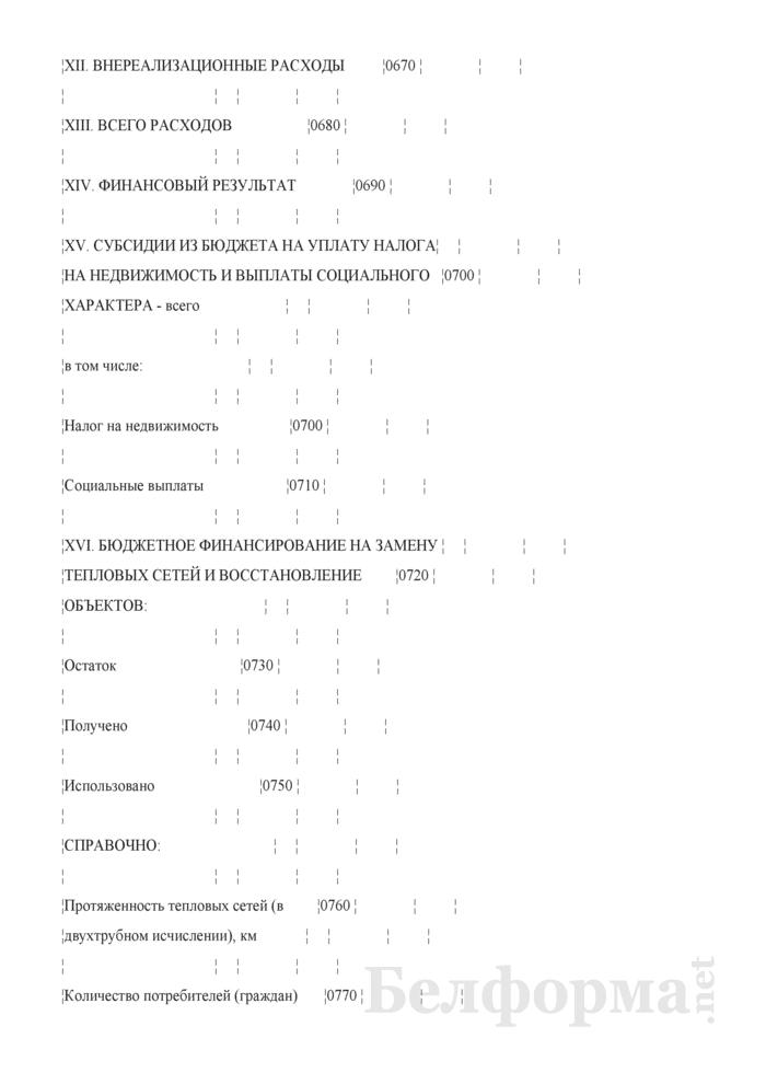 Отчетная калькуляция себестоимости транспортировки тепловой энергии от теплоисточников других ведомств (Форма 6 Тх-транспорт транспортировка тепловой энергии). Страница 6