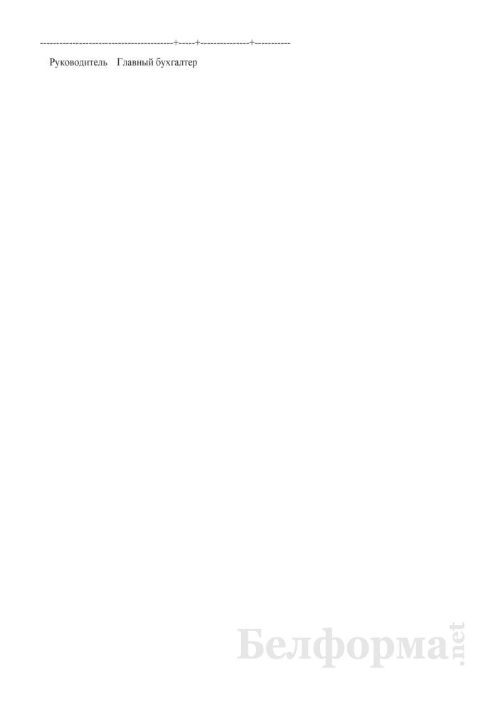 Отчетная калькуляция себестоимости транспортировки тепловой энергии от теплоисточников других ведомств (Форма 6 Тх-транспорт транспортировка тепловой энергии). Страница 7