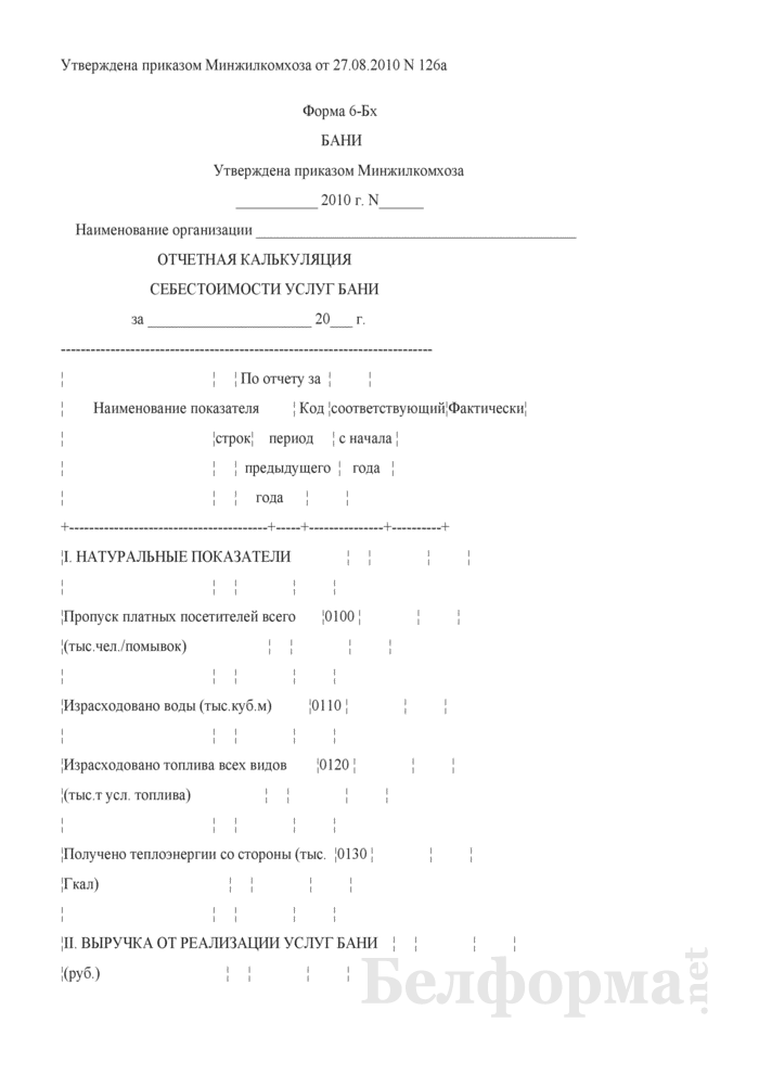 Отчетная калькуляция себестоимости услуг бани (Форма 6-Бх бани). Страница 1