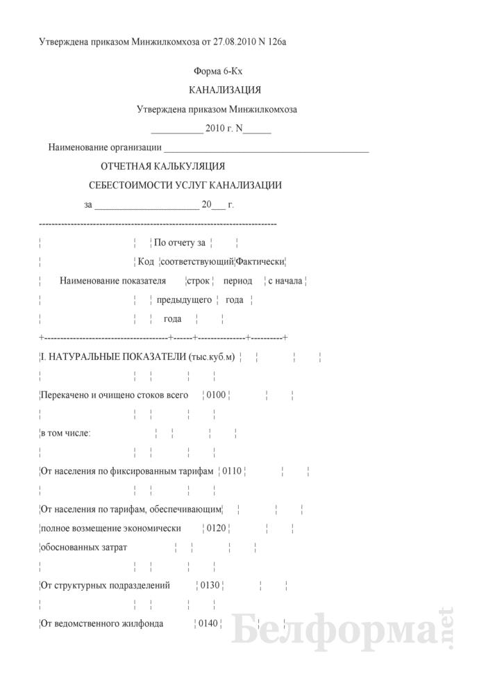 Отчетная калькуляция себестоимости услуг канализации (Форма 6-Кх канализация). Страница 1