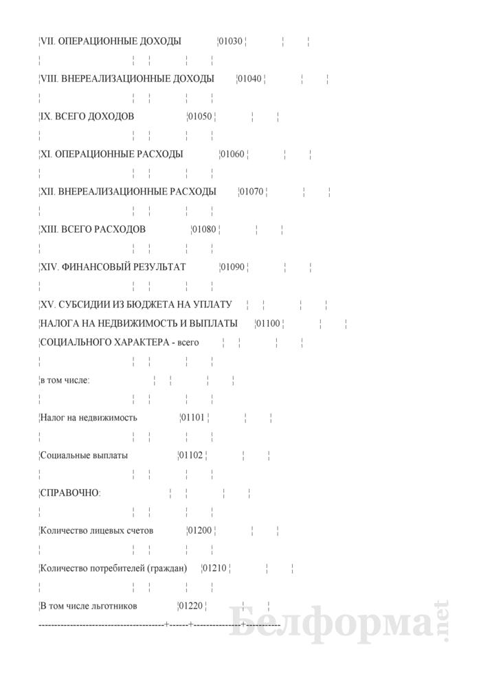 Отчетная калькуляция себестоимости услуг канализации (Форма 6-Кх канализация). Страница 7