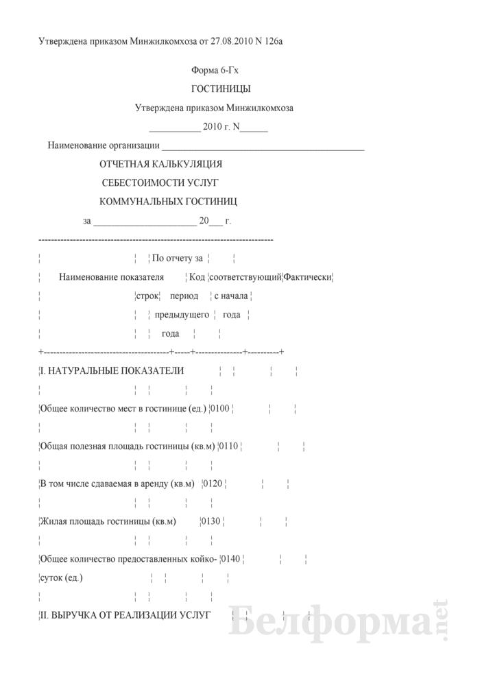 Отчетная калькуляция себестоимости услуг коммунальных гостиниц (Форма 6-Гх гостиницы). Страница 1