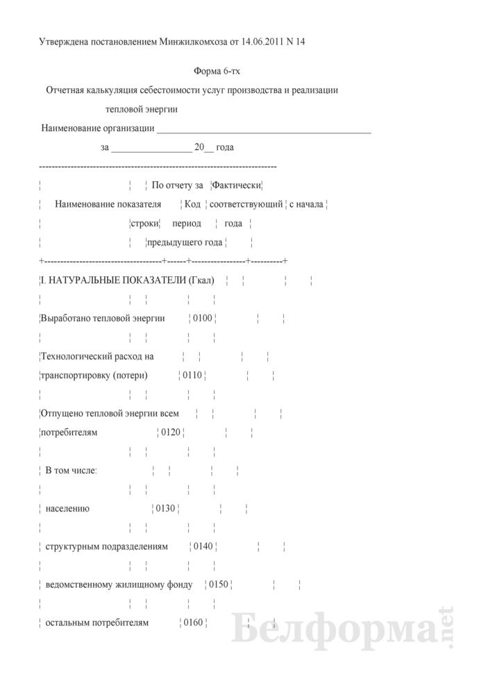 Отчетная калькуляция себестоимости услуг производства и реализации тепловой энергии (Форма 6-тх). Страница 1