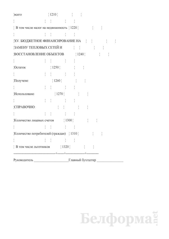 Отчетная калькуляция себестоимости услуг производства и реализации тепловой энергии (Форма 6-тх). Страница 7