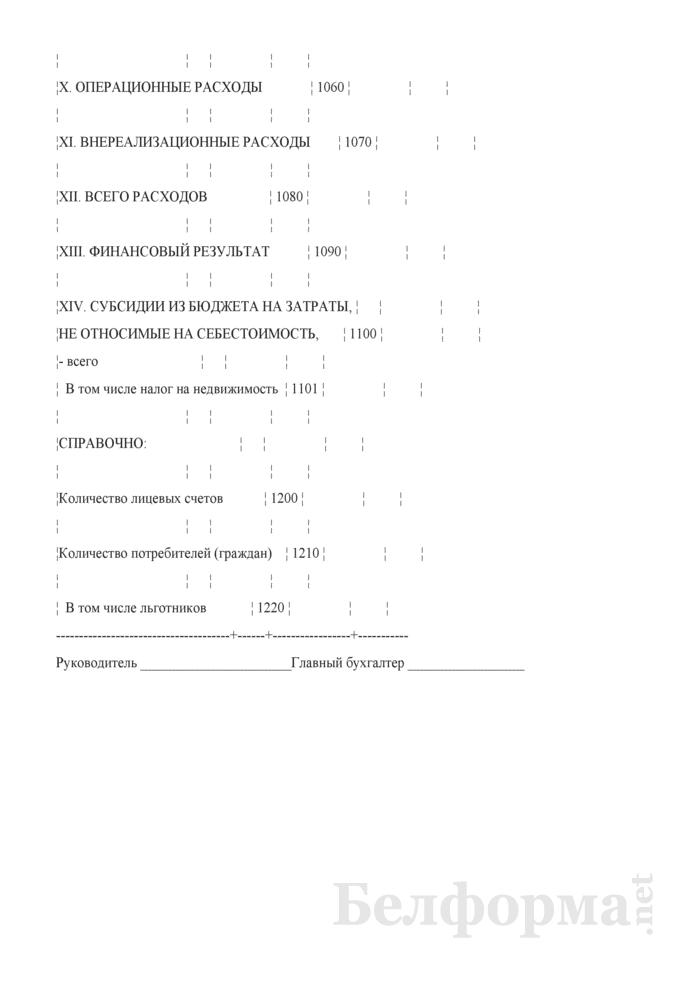 Отчетная калькуляция себестоимости услуг водоотведения (канализации) (Форма 6-кх). Страница 7