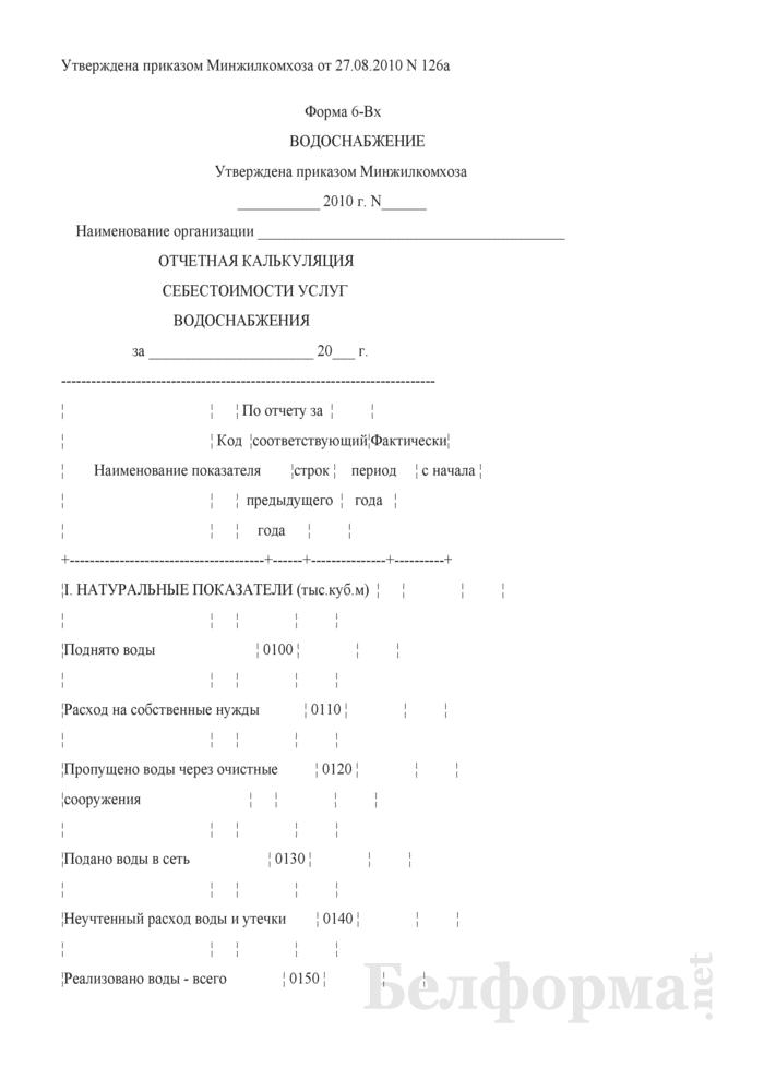 Отчетная калькуляция себестоимости услуг водоснабжения (Форма 6-Вх водоснабжение). Страница 1