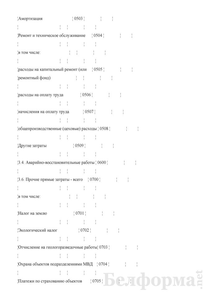 Отчетная калькуляция себестоимости услуг водоснабжения (Форма 6-Вх водоснабжение). Страница 5
