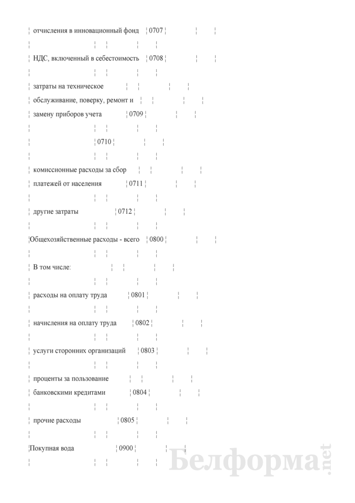 Отчетная калькуляция себестоимости услуг водоснабжения (Форма 6-вх). Страница 6