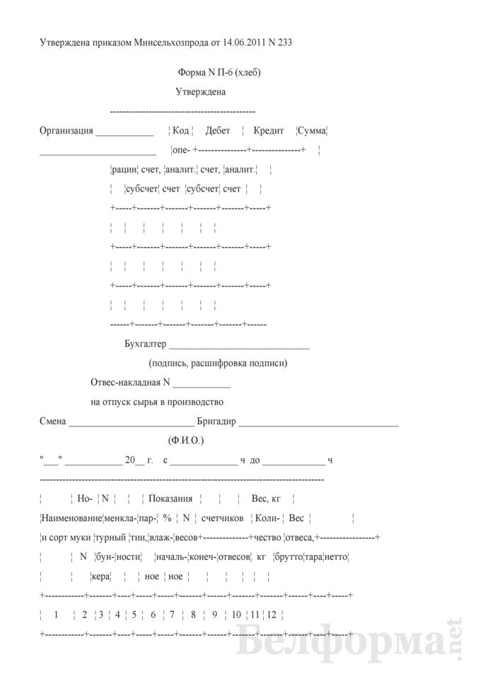 Отвес-накладная на отпуск сырья в производство (Форма № П-6 (хлеб)). Страница 1