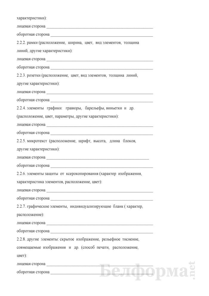 Паспорт бланка строгой отчетности. Страница 3