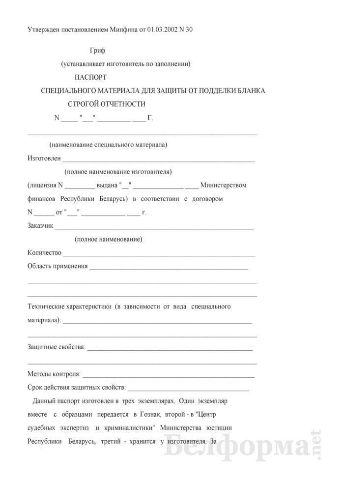 Паспорт специального материала для защиты от подделки бланка строгой отчетности. Страница 1