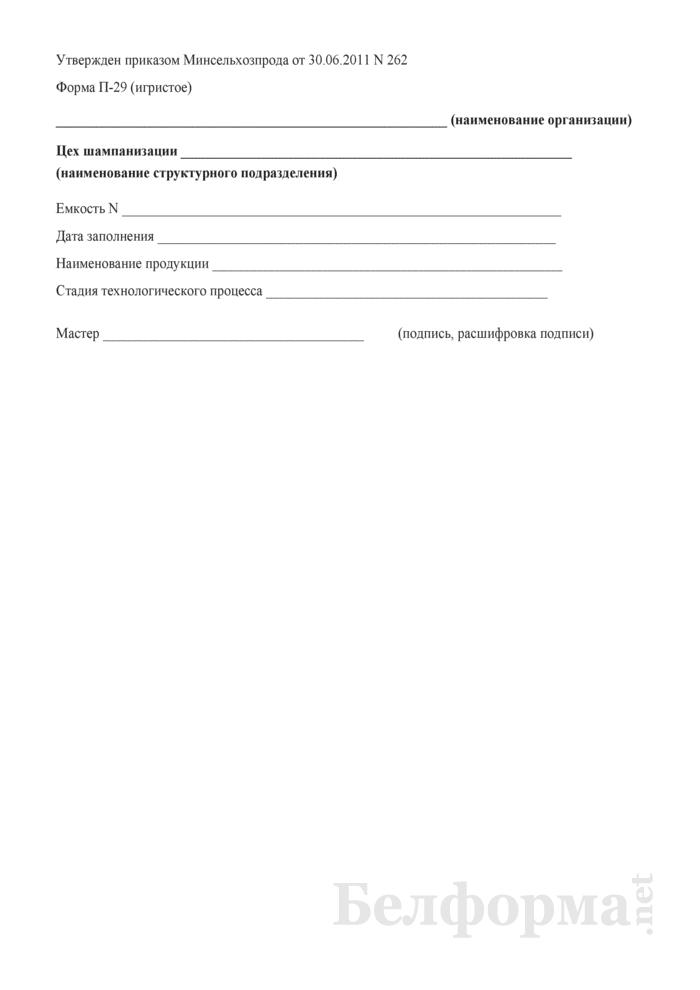 Паспорт технологической емкости (Форма П-29 (игристое)). Страница 1