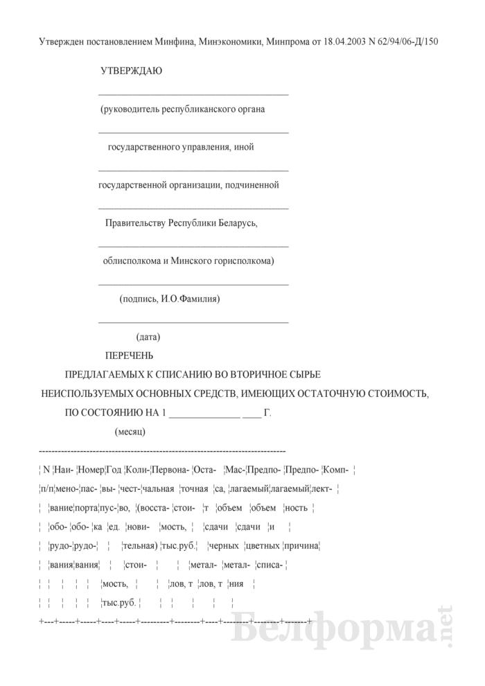Перечень предлагаемых к списанию во вторичное сырье неиспользуемых основных средств, имеющих остаточную стоимость. Страница 1