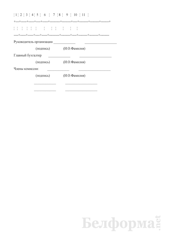 Перечень предлагаемых к списанию во вторичное сырье неиспользуемых основных средств, имеющих остаточную стоимость. Страница 2