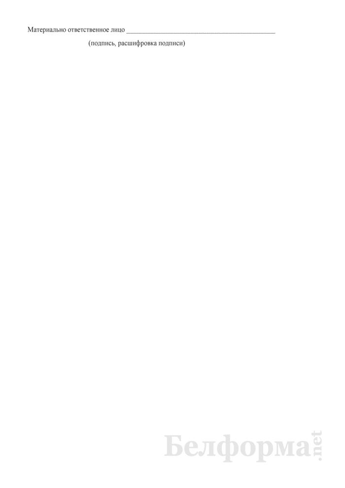 Перечень реестров сопроводительных документов на отгрузку зерна, семян масличных культур и трав (Форма № ЗПП-5). Страница 2