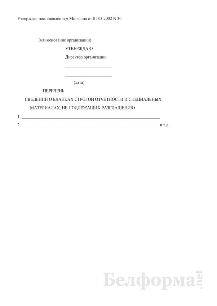 Перечень сведений о бланках строгой отчетности и специальных материалах, не подлежащих разглашению. Страница 1