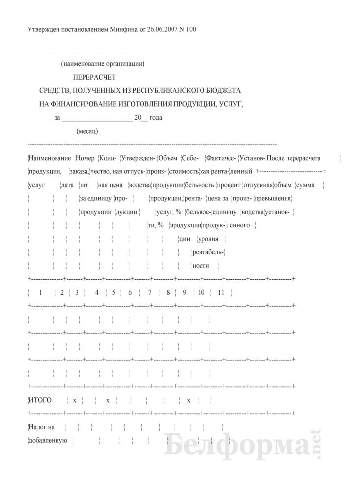 Перерасчет средств, полученных из республиканского бюджета на финансирование изготовления продукции, услуг. Страница 1