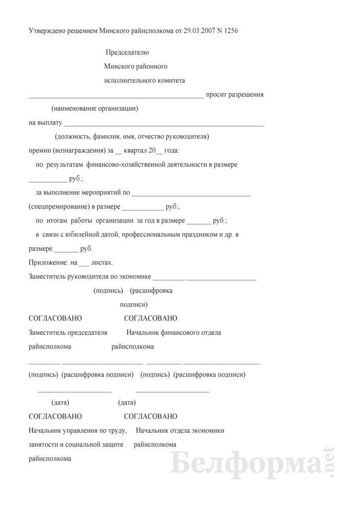 Письменное разрешение (согласование) на выплату всех видов премий и вознаграждений руководителю (для Минского района). Страница 1