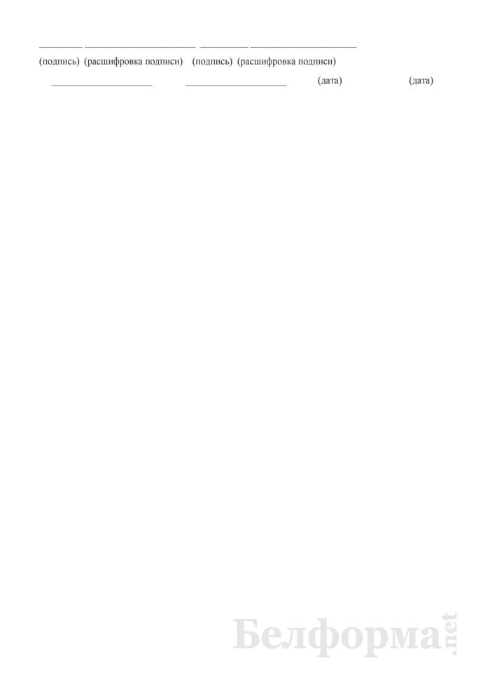 Письменное разрешение (согласование) на выплату всех видов премий и вознаграждений руководителю (для Минского района). Страница 2