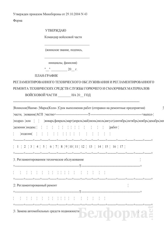 План-график регламентированного технического обслуживания и регламентированного  ремонта технических средств службы горючего и смазочных материалов войсковой части. Страница 1