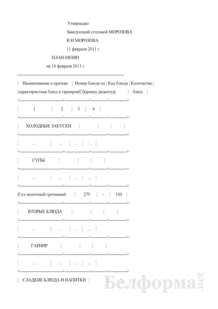 План-меню (Образец заполнения). Страница 1
