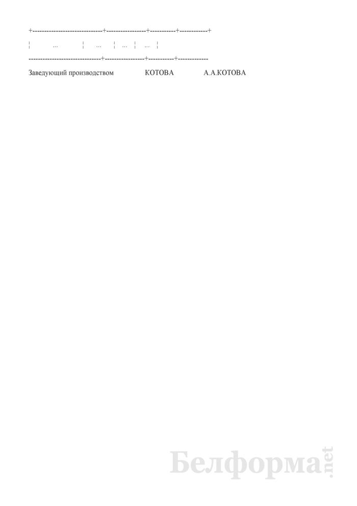 План-меню (Образец заполнения). Страница 2