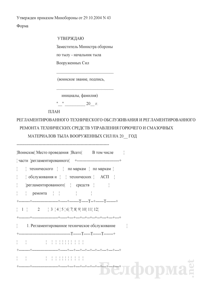 План регламентированного технического обслуживания и регламентированного ремонта технических средств управления горючего и смазочных материалов тыла Вооруженных Сил. Страница 1
