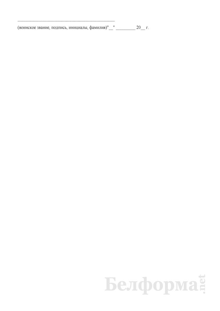 План регламентированного технического обслуживания и регламентированного ремонта технических средств управления горючего и смазочных материалов тыла Вооруженных Сил. Страница 3