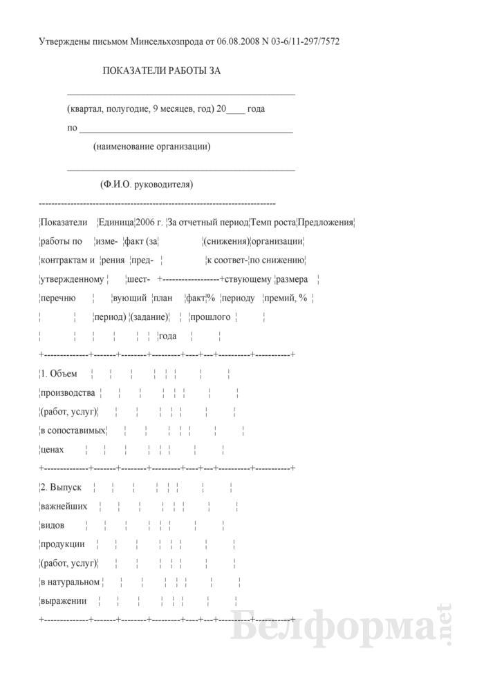 Показатели работы. Страница 1