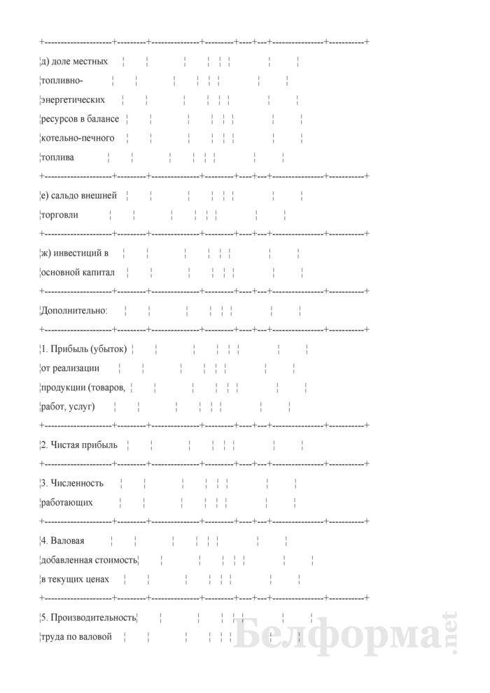 Показатели работы для определения квартального размера премии руководителя. Страница 2